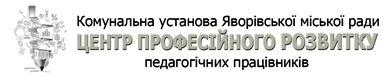 Центр професійного розвитку